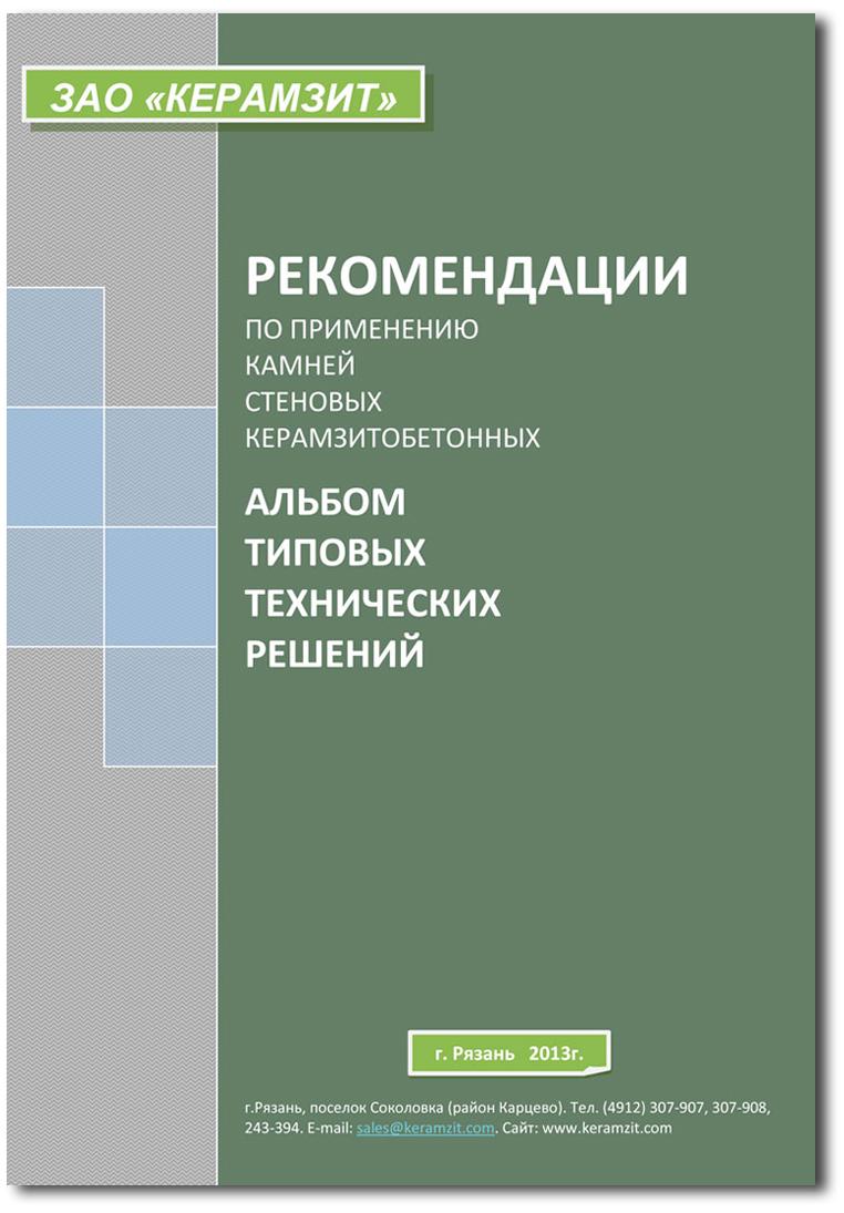 Рекомендации по применению керамзитобетона кислотный краситель для бетона купить екатеринбург